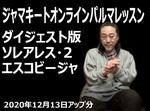 20201213_文字タイトル_YT.jpg