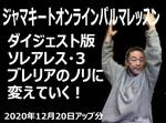 20201220_文字タイトル_YT.jpg