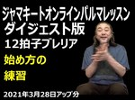 20210328_文字タイトル_YT.jpg